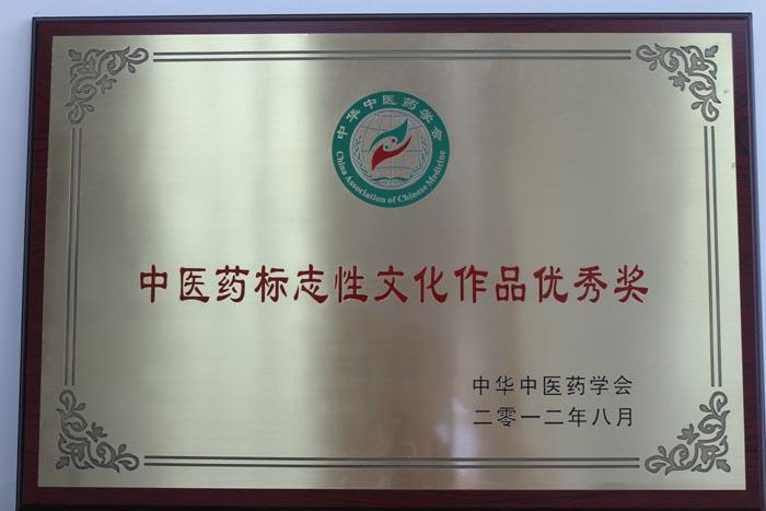 """我公司企业徽标""""玉兔捣药""""被授予""""中医药标志性文化作品优秀奖"""""""